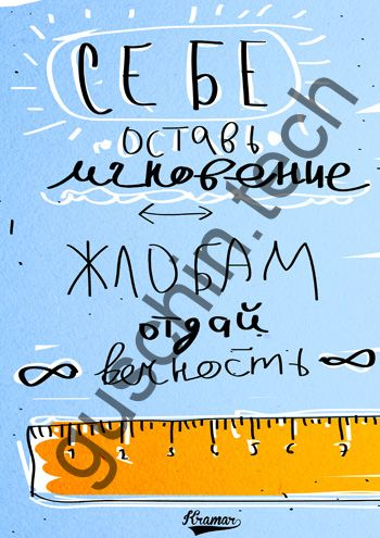 """Декоративная панель """"Guschin"""" & """"Саша Крамар"""" - """"Себе оставь мгновение..."""""""