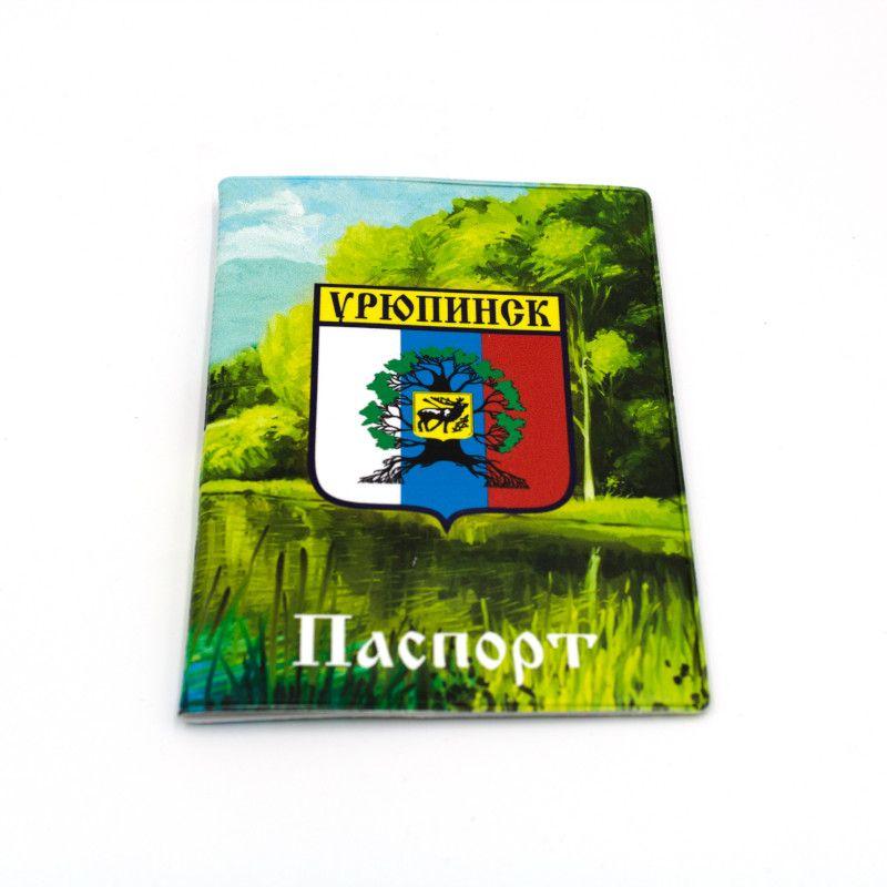 """Обложка для паспорта """"Герб на природе"""""""