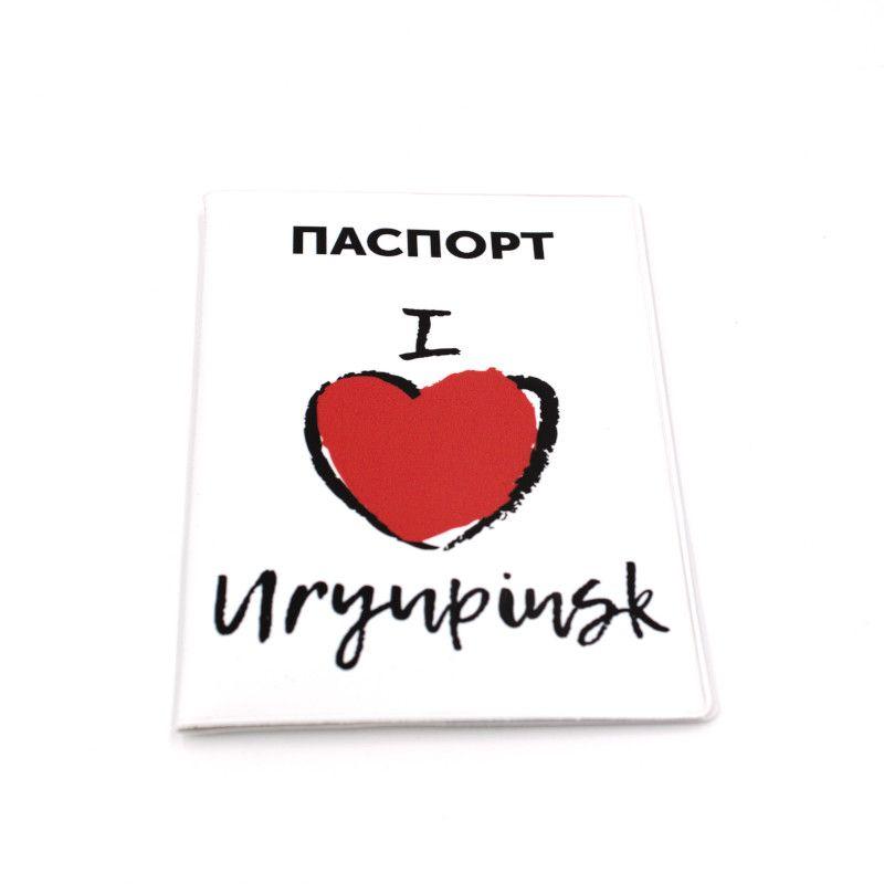 """Обложка для паспорта """"я люблю Урюпинск"""""""