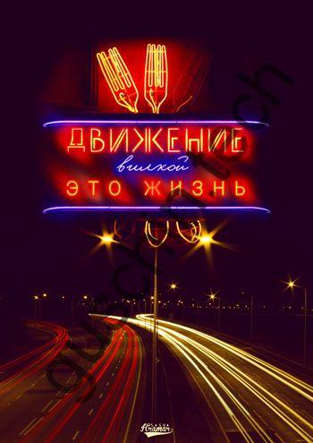 "Декоративная панель ""Guschin"" & ""Саша Крамар"" - ""Движение вилкой"""