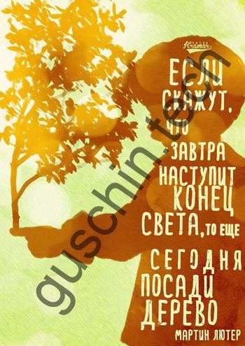 "Декоративная панель ""Guschin"" & ""Саша Крамар"" - ""Конец света"""