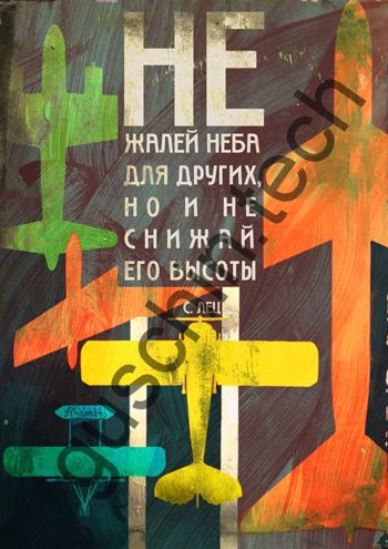 "Декоративная панель ""Guschin"" & ""Саша Крамар"" - ""Не жалей неба для других"""