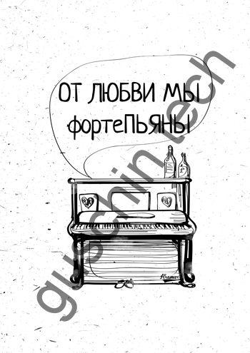 "Декоративная панель ""Guschin"" & ""Саша Крамар"" - ""От любви мы фортепьяны"""