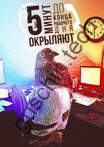 "Декоративная панель ""Guschin"" & ""Саша Крамар"" - ""Пять минут"""