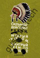 """Декоративная панель """"Guschin"""" & """"Саша Крамар"""" - """"Сильный действует рукой"""""""