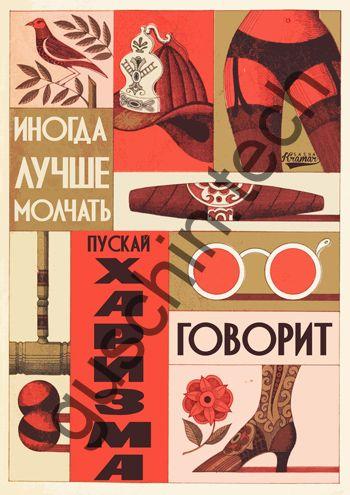 "Декоративная панель ""Guschin"" & ""Саша Крамар"" - ""Харизма"""