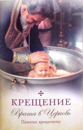 Крещение. Врата в Церковь. Памятка крещаемому: сборник