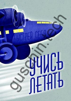 "Декоративная панель ""Guschin"" & ""Саша Крамар"" - ""Учись летать"""