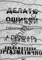 "Декоративная панель ""Guschin"" & ""Саша Крамар"" - ""Ошибки"""