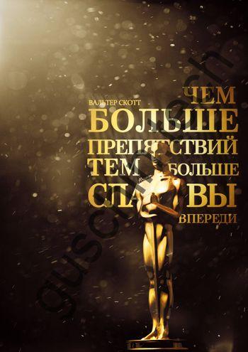 """Декоративная панель """"Guschin"""" & """"Саша Крамар"""" - """"Больше славы"""""""