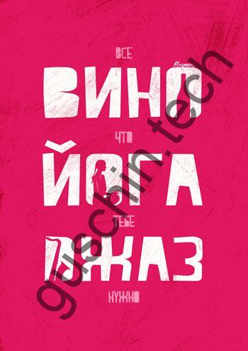 "Декоративная панель ""Guschin"" & ""Саша Крамар"" - ""Вино йога джаз"""