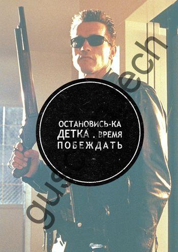 "Декоративная панель ""Guschin"" & ""Саша Крамар"" - ""Время побеждать"""