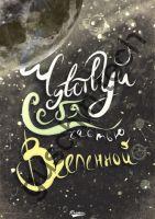 """Декоративная панель """"Guschin"""" & """"Саша Крамар"""" - """"Чувствуй себя частью вселенной"""""""