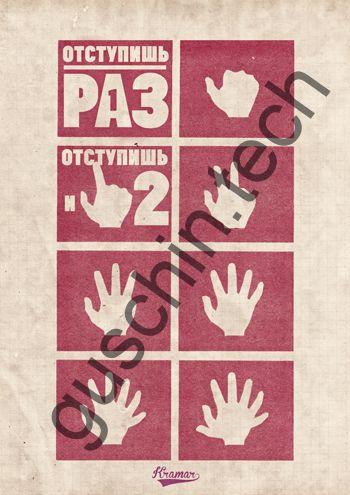 """Декоративная панель """"Guschin"""" & """"Саша Крамар"""" - """"Отступишь раз отступишь и второй"""""""