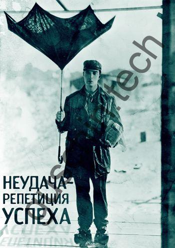 "Декоративная панель ""Guschin"" & ""Саша Крамар"" - ""Неудача репетиция успеха"""