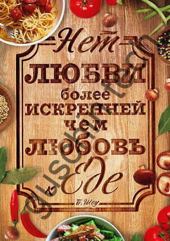 "Декоративная панель ""Guschin"" & ""Саша Крамар"" - ""Любовь к еде"""