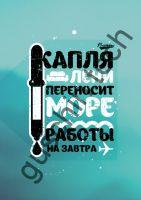 """Декоративная панель """"Guschin"""" & """"Саша Крамар"""" - """"Капля лени"""""""