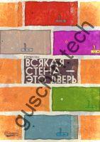 """Декоративная панель """"Guschin"""" & """"Саша Крамар"""" - """"Всякая стена — это дверь"""""""