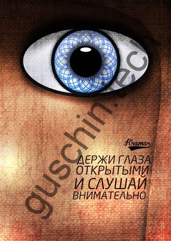 "Декоративная панель ""Guschin"" & ""Саша Крамар"" - ""Держи глаза открытыми"""