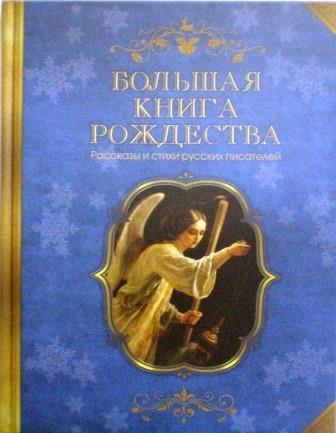 Большая книга Рождества. Рассказы и стихи русских писателей