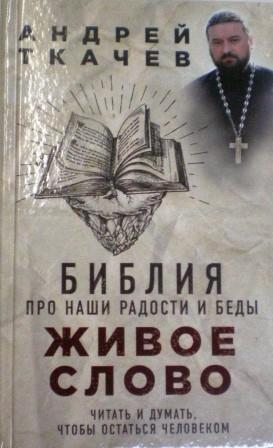 Библия про наши радости и беды.  Протоиерей Андрей Ткачев.