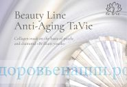 Кристальная биоколлагеновая маска для лица: «Anti-Aging TaVie Shine youth»
