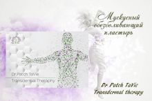 «Dr. Patch TaVie Transdermal therapy»