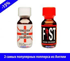 Английский набор из 2 попперсов в Ростове