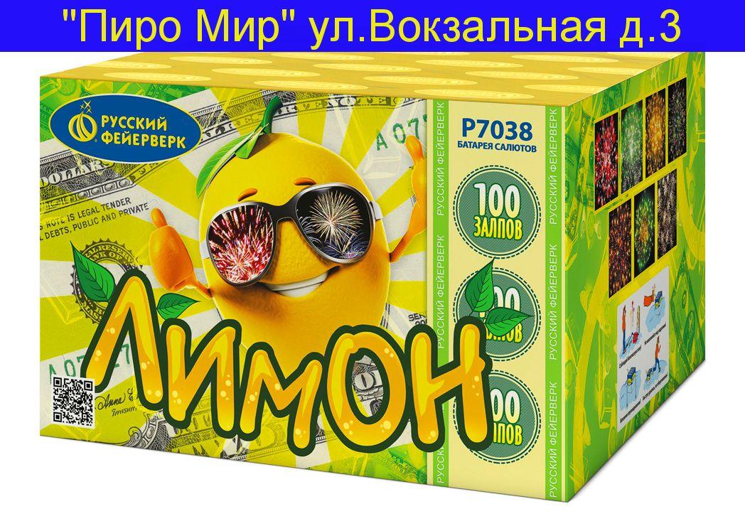 """Р7038 Лимон (0,7"""" х 100)"""