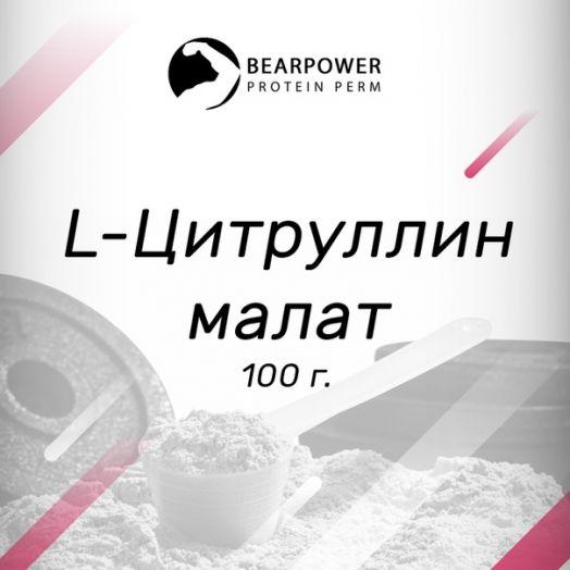 L-Цитруллин малат 100 г