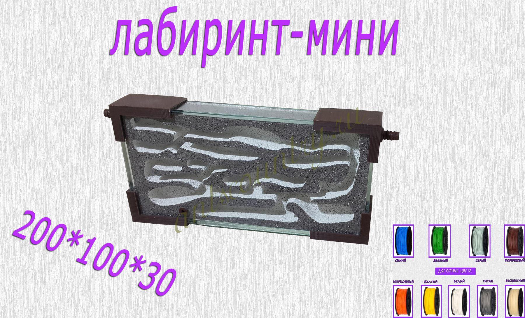 Лабиринт-мини