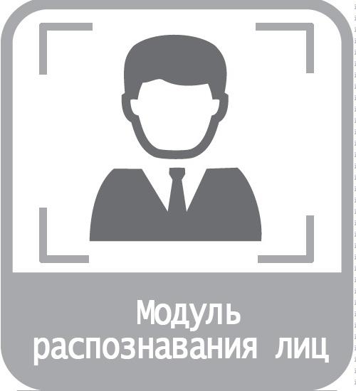 """Модуль """"Распознавания лиц"""""""