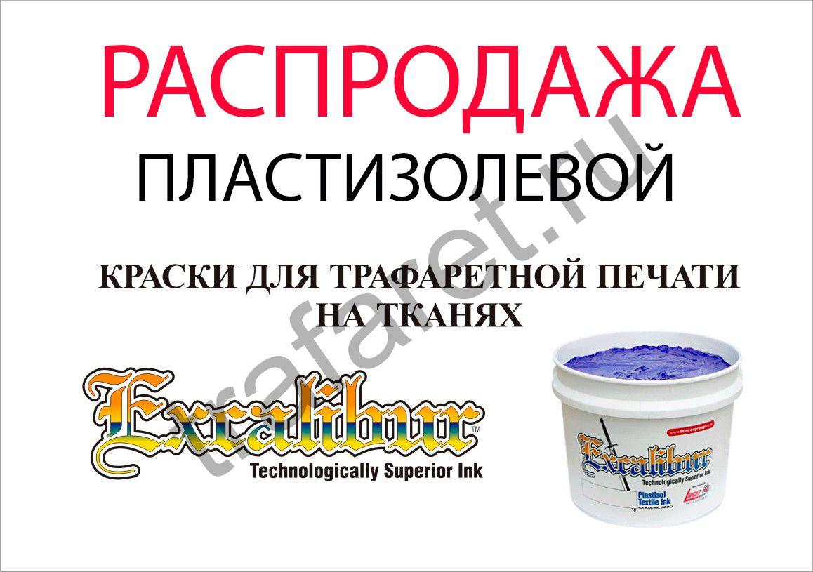 Краска пластизоль Excalibur 600 Process Magenta / Маджента