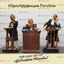 """Фигурка судья 85529 """"The Judge. Forchino"""""""