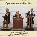 "Фигурка леди адвокат 84011 ""Lady Lawyer. Forchino"""