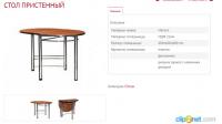 стол пристенный  с фотопечатью кухонный