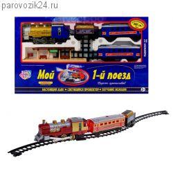 """Игрушечная железная дорога """"Мой первый поезд"""" (дым, свет, звук)"""