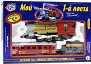 Железная дорога с дымом (световые, звуковые эффекты)