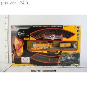 Железная дорога р/у (свет, звук), 86 см