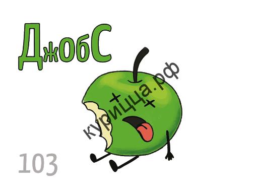 "Табак X ""Джобс"" (""Зелёное яблоко"")1 гр"