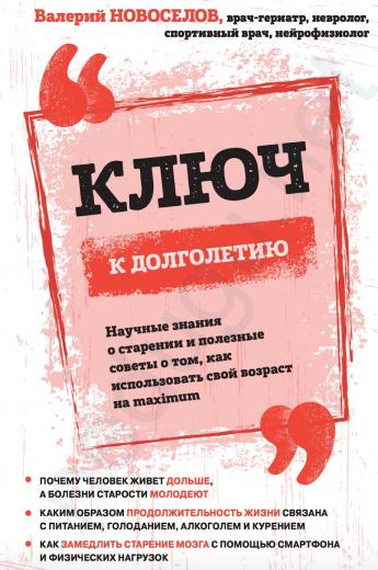 Ключ к долголетию. | Новоселов Валерий Михайлович