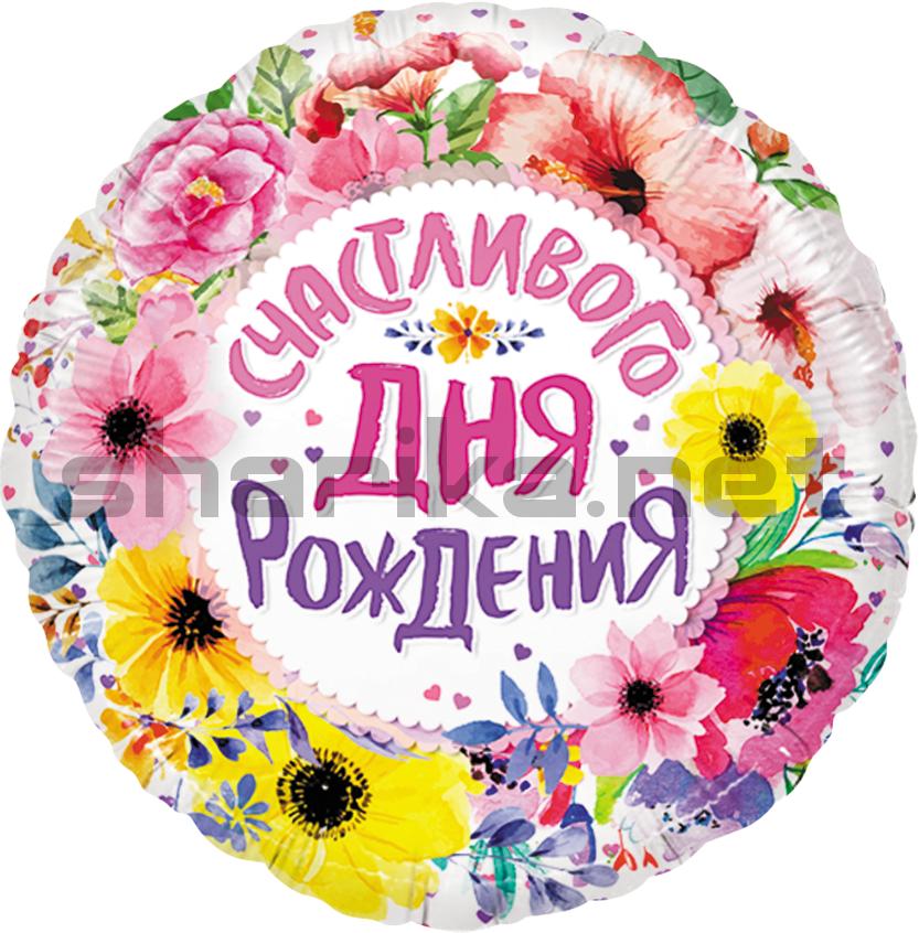 Шар (18''/46 см) Круг, Счастливого Дня Рождения (цветы)