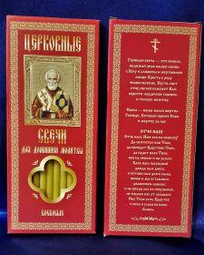 №94.Свечи восковые,прямые с прополисом для домашней  молитвы , длина 19,5см., Ø 7мм. (10 шт. в коробочке)
