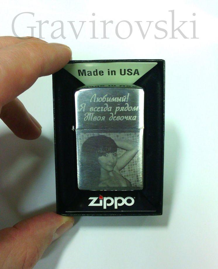 Зажигалка Zippo матовый