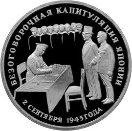 3 рубля 1995 г. Безоговорочная капитуляция Японии