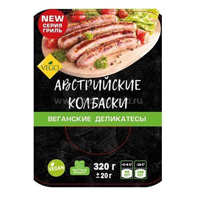 """""""Колбаски Австрийские"""" веганские VEGO 320г"""