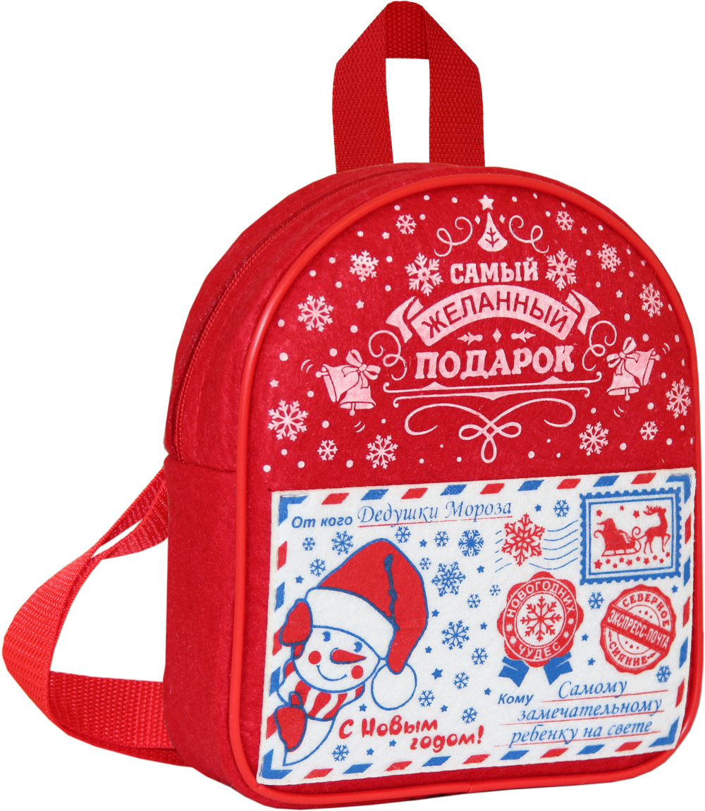 Рюкзак Новогодний красный 1000 грамм (ФЕТР)