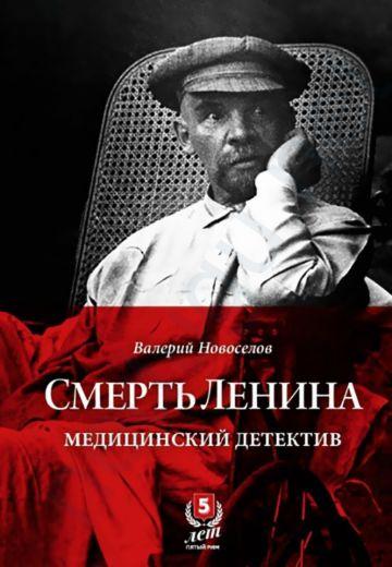 Смерть Ленина. Медицинский детектив | Новоселов Валерий Михайлович