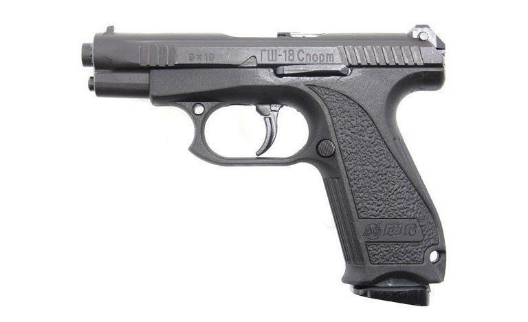 Пистолет ГШ 18