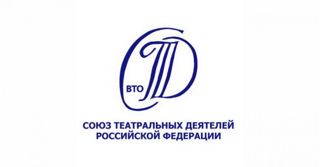 СТД РФ и Региональное отделение СТД РФ